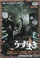 Uzumaki (DVD) (Japan Version)