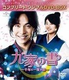 Gu Family Book (DVD) (Complete Box) (Japan Version)