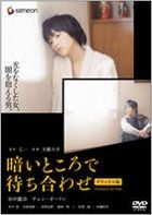 Waiting In The Dark (DVD) (DTS) (Deluxe Edition) (Japan Version)