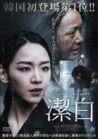 Innocence (DVD) (Japan Version)