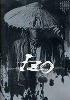 Morita Go: Shinkansen Produce - Inoue Kabuki Gou IZO (DVD) (Japan Version)