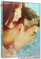 最好的我們 (2019) (DVD) (中國版)