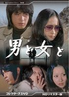 Otoko to Onna to (Showa no Meisaku Library 88) Collector's DVD [HD Remastered Edition](Japan Version)