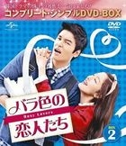 Rosy Lovers (DVD) (Box 2) (Special Priced Edition) (Japan Version)