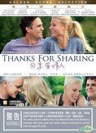 Thanks for Sharing (2012) (DVD) (Hong Kong Version)