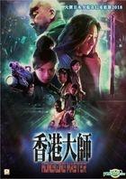 Hong Kong Master (2017) (DVD) (Hong Kong Version)