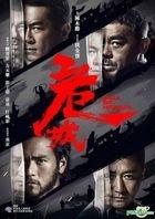 危城 (2016) (DVD) (香港版)