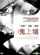 A Touch of Unseen (2014) (DVD) (Taiwan Version)