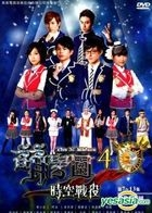 The M Riders 4 (DVD) (Ep.7-13) (To Be Continued) (Taiwan Version)