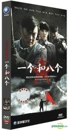 One And Eight (2013) (H-DVD) (Ep. 1-39) (End) (China Version)