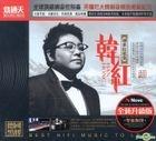 Chuan Shi Hong Ge Ji (LPCD) (China Version)