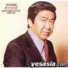 Seibukeisatsu - Otokotachi no Uta (Japan Version)