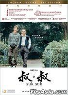 Suk Suk (2019) (DVD) (Hong Kong Version)