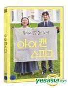 不能說的故事… (DVD) (韓國版)