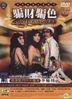 Love Swindler (DVD) (Taiwan Version)