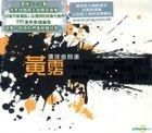 UMG Composer & Lyricist Collection - Wong Jim
