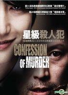 Confession Of Murder (2012) (DVD) (Hong Kong Version)