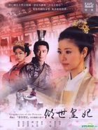 Introduction Of The Princess (DVD) (Part I) (To be continued) (Taiwan Version)