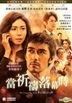 The Crimes That Bind (2018) (DVD) (English Subtitled) (Hong Kong Version)