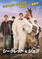 Secret Zoo (DVD)(Japan Version)