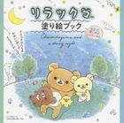 Rilakkuma Coloring Book
