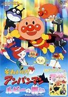 Soreike! Anpanman - Theatrical Edition: Ruby no Negai / Kaiketsu Naganegiman to Doremi Hime (DVD) (Japan Version)