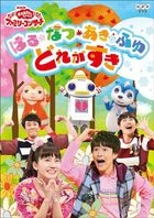 'Okaasan to Issho (NHK)' Family Concert 2018 Autumn(Japan Version)
