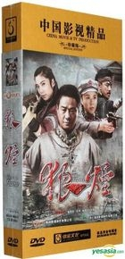The Flame (DVD) (End) (China Version)