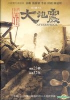 Aftershock (DVD) (English Subtitled) (Taiwan Version)