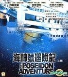 The Poseidon Adventure (2005) (Part 1) (Hong Kong Version)