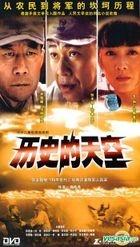 Li Shi De Tian Kong (Ep.1-32) (End) (China Version)
