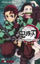 TV Anime Kimetsu no Yaiba Official Character Book Vol.1