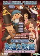Professor Layton And The Eternal Diva (DVD) (English Subtitled) (Hong Kong Version)