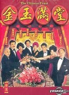 The Chinese Feast (DVD) (Hong Kong Version)