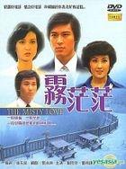 The Misty Love (Taiwan Version)