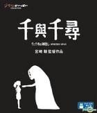 Spirited Away (2001) (Blu-ray) (Digitally Remastered) (Hong Kong Version)