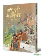 Da Hua Shan Hai Jing : Zhan Dou Shen Jian