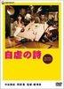 Jigyaku No Uta (DVD) (Premium Edition) (Japan Version)