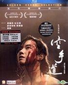 The Empty Hands (2017) (Blu-ray) (Hong Kong Version)