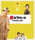 Otoko wa tsuraiyo Vol. 47 [4K Restored Edition] (Blu-ray) (English Subtitled)  (Japan Version)