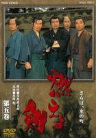 Moeyo Ken Vol.5 (DVD) (Japan Version)