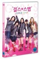Girls Step (DVD) (Korea Version)