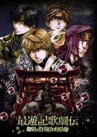 SAIYUKI KAGEKIDEN GOD CHILD (DVD)(Japan Version)