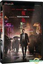復仇 (DVD) (台灣版)