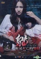 貓:看見死亡的雙眼 (DVD) (台灣版)