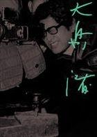 Ooshima Nagisa DVD Box 3 (DVD) (Japan Version)