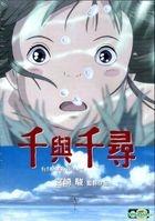 Spirited Away (DVD) (English Subtitled) (Hong Kong Version)