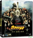 20世紀少年 --第2章-- 最後之希望 (VCD) (中英文字幕) (香港版)