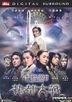 The Twins Effect II (DVD) (2-Disc Edition) (Hong Kong Version)