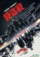 Den of Thieves (2018) (DVD) (Taiwan Version)